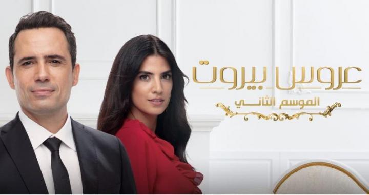 مسلسل عروس بيروت الجزء الثاني الحلقة 34 كاملة تركيا اليوم